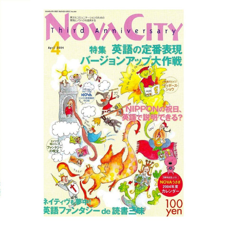 'Fairy tales NOVA CITY' by Julia Weston